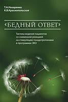 Назаренко Т.А. Тактика ведения пациенток со сниженной реакцией на стимуляцию гонадотропинами в ЭКО
