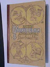 Давня українська література. Хрестоматія. К, 1996. Суліма