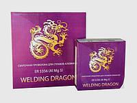Сварочная проволока для сплавов алюминия Welding Dragon ER 5356 ф 0,8 мм ( катушка 0,5 кг )