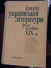 Історія української літератури другої половини Х1Хст. Поважна. К., 1986.