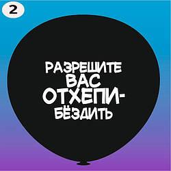"""Латексный Шар 12"""", Ругательный Чёрный, №2, Разрешите Вас Отхэпибёздить"""