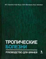 Сергиев, Ющук, Венгеров: Тропические болезни. Руководство для врачей
