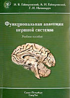 Гайворонский Функциональная анатомия нервной системы. Учебное пособие