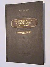 Становлення реалізму в українській літературі. Перша половина Х1Хст. Чалий. К., 1956.