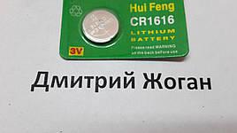 Батарейка СR1616