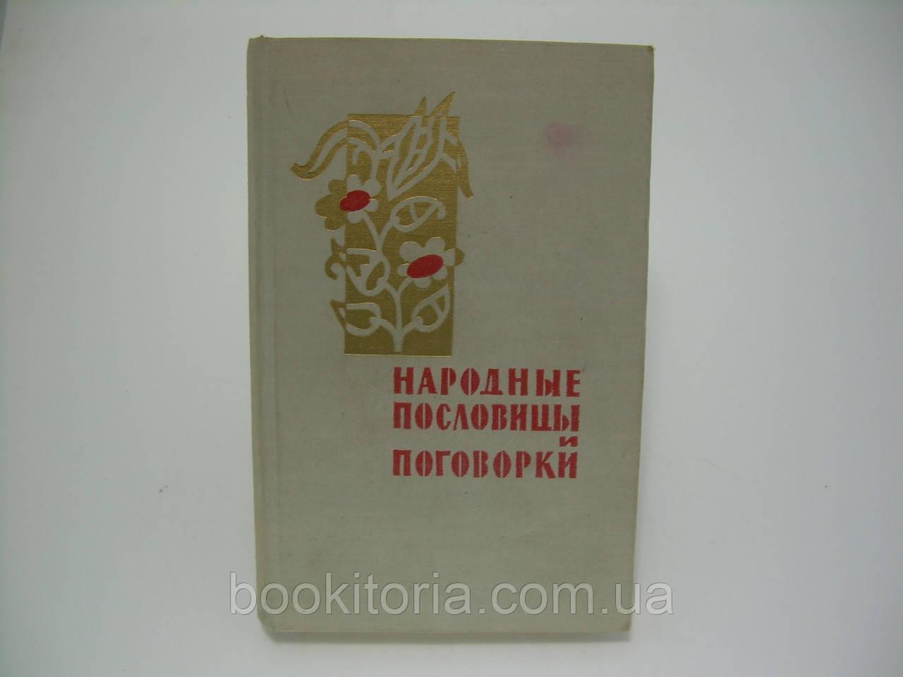 Народные пословицы и поговорки (б/у).