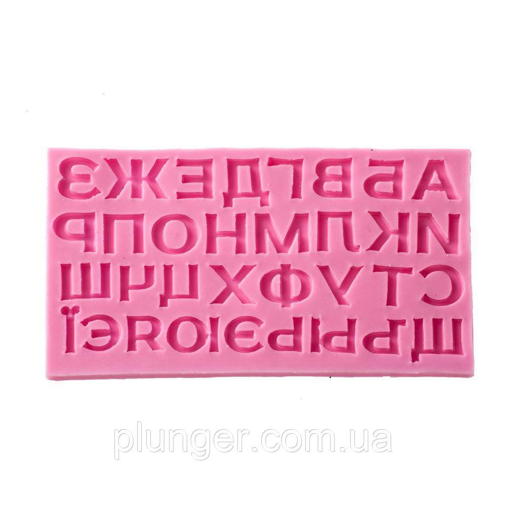 Молд кондитерський силіконовий для мастики Алфавіт український
