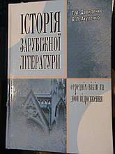 Історія зарубіжної літератури. Середні віки та доби Відродження. Давиденко. К., 2007.