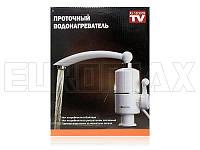 Минибойлер Water Heater MP-5275