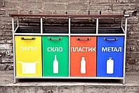 Контейнер для раздельного сбора мусора