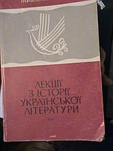 Лекції з історії української літератури. 1798-1870р.р. Зеров, Канада,1977