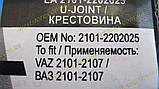 Хрестовина карданного валу Ваз 2101 2102 2103 2104 2105 2106 2107 LSA зі стопорними кільцями, фото 5