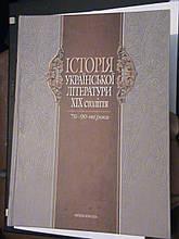 Історія укрїнської літератури Х1Хст. 70-90р.р. Гнідан. К., 2003.