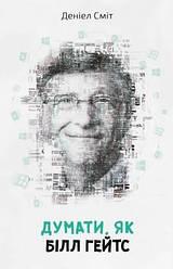 Книга «Думати, як Білл Гейтс»