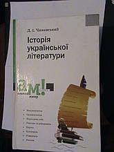 Історія української літератури. Чижевський. К., 2008.