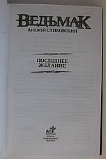 Последнее желание Сапковский А., фото 2