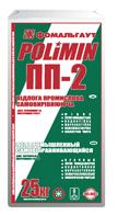 Полимин ПП-2 ПОЛ ПРОМЫШЛЕННЫЙ САМОВЫРАВНИВАЮЩИЙСЯ