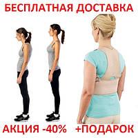 Корректор осанки ROYAL posture woman, Корсет для коррекции осанки, реклинатор Роял Original size              , фото 1