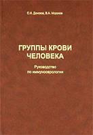 С. И. Донсков, В. А. Мороков. Группы крови человека. Руководство по иммуносерологии