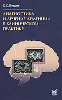 Олег Левин. Диагностика и лечение деменции в клинической практике