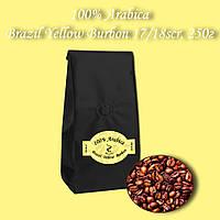 Кофе зерновой Arabica Brazil Yellow Burbon 17/18scr (Арабика Бразилия Желтый Бурбон) 250г. БЕСПЛАТНАЯ ДОСТАВКА