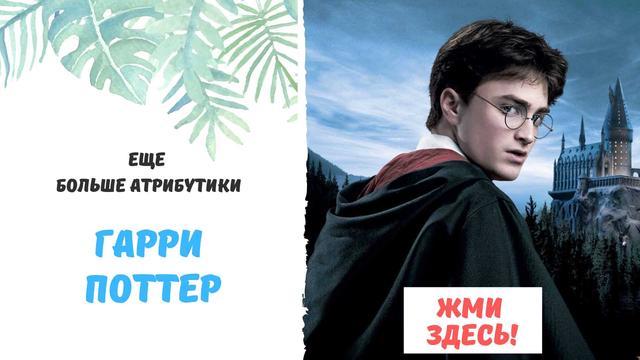 Сувениры и атрибутика Гарри Поттер