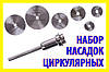 Набор циркулярных пил 6+1 штанга 22-50мм гравер насадка мини циркулярная пила дрель Dremel