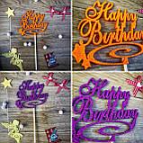 Топперы Happy Birthday 14 цветов, Топперы с блестками, Happy Birthday в торт и букет цветов ОПТ, фото 5