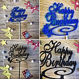 Топперы Happy Birthday 14 цветов, Топперы с блестками, Happy Birthday в торт и букет цветов ОПТ, фото 7