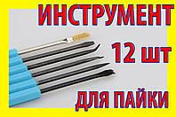 Набор инструментов для пайки нож чип держатель вилка щётка ример игла паяльник олово припой