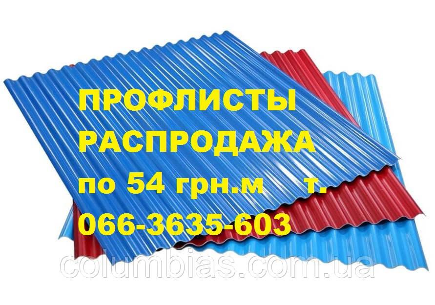 Профнастил на забор по 54.5 грн.м.