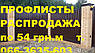 Профнастил на забор по 54.5 грн.м., фото 7