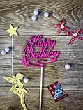 Топперы Happy Birthday 14 цветов, Топперы с блестками, Happy Birthday в торт и букет цветов ОПТ, фото 10