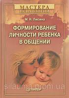 Формирование личности ребенка в общении