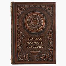 """Книга в шкіряній палітурці з художнім тисненням """"Велика мудрість Соломона"""""""