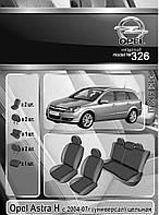 Чехлы на сидения Opel Astra H 2004-2007 (универсал) Elegant Classic