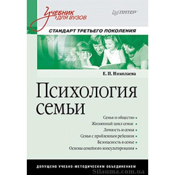 Психология семьи: Учебник для вузов. Стандарт третьего поколения