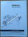 Дровокол електричний SADKO ELS-2200, фото 6