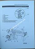 Дровокол електричний SADKO ELS-2200, фото 8