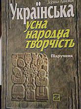 Українська усна народна таорчість. Підручник. Лановик. К., 2006.