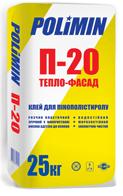 Полимин П-20 КЛЕЙ ДЛЯ ПЕНОПОЛИСТИРОЛА «ТЕПЛО-ФАСАД»