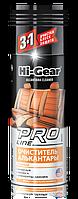HG5201 Пенный очиститель алькантары