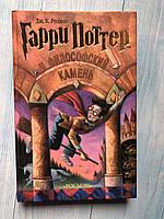 Книга Гарри Поттер и философский камень Дж. К. Ролинг Издательство Росмэн арт. 9785353003083