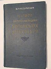Нариси з історії методики української літератури. Мазуркевич. К., 1961