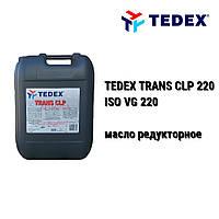 TEDEX масло редукторное TRANS CLP 220 (20 л)