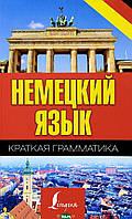 Матвеев С.А. Немецкий язык. Краткая грамматика