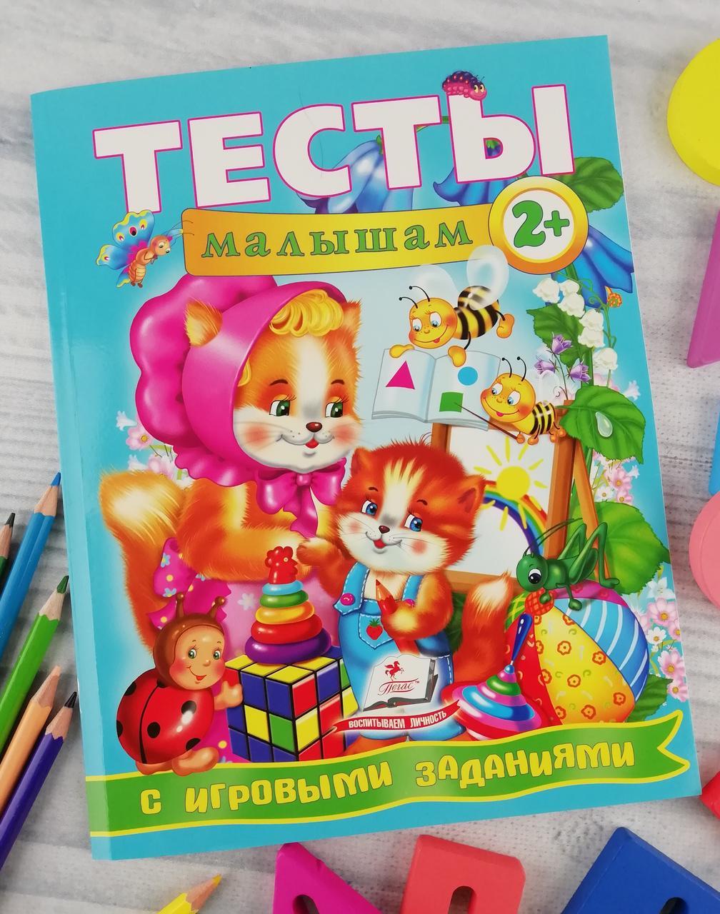 Развивающая книга. Тесты малышам 2+ с игровыми заданиями 87674 Пегас Украина