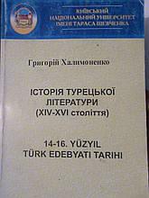 Історія турецької літератури. Халимоненко. К., 2001