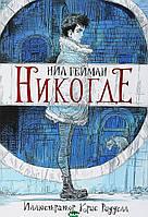 Гейман Нил Никогде (изд. 2017 г. )