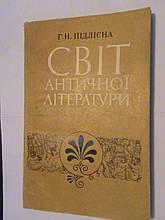 Світ античної літератури. Підлісна. К., 1981.